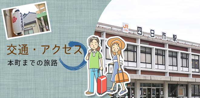 四日市本町商店街への交通・アクセス