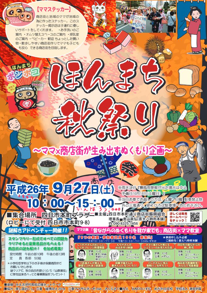 honmachiakimatsuri02